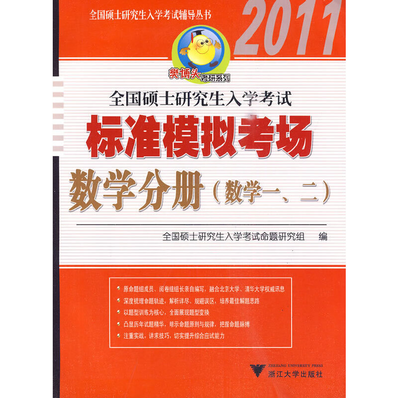 全国硕士研究生入学考试标准模拟考场数学分册(数学一、二)