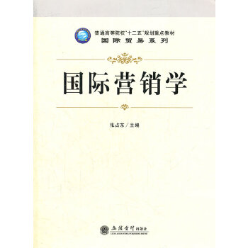 国际营销学(张...