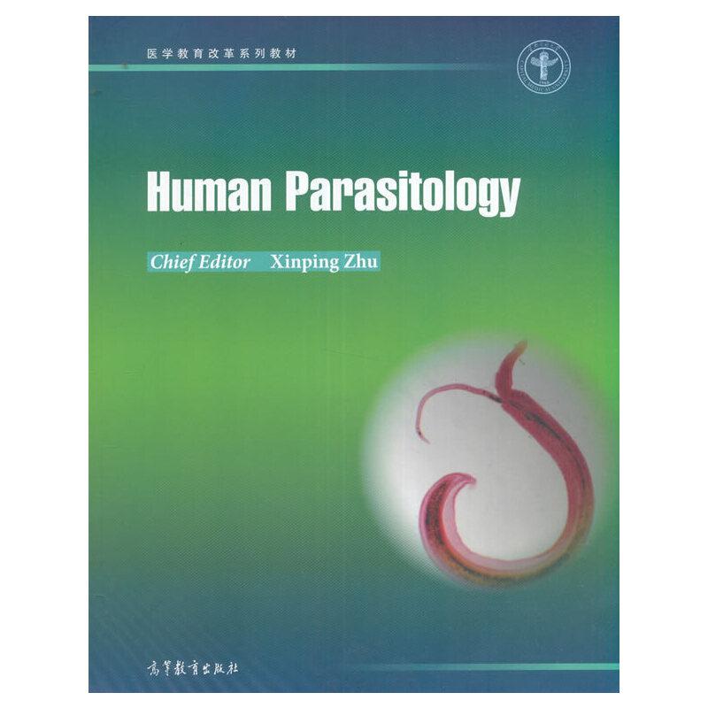 人体寄生虫学(英文版)