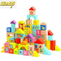 【六一儿童节特惠】 80粒益智积木桶装木质拼图益智玩具男女孩1-2-3-6周半7岁 特宝儿-80粒益智积木桶装
