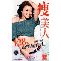 【旧书二手书9成新】瘦美人-瑞丽BOOK 北京《瑞丽》杂志社著 9787501969920 中国轻工业出版社