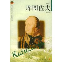 【二手旧书9成新】库图佐夫9787806387801温致雨辽海出版社