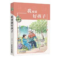 黄蓓佳儿童文学系列 我要做好孩子 黄蓓佳 长江少年儿童出版社