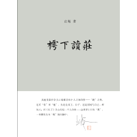 樗下读庄(签名版)