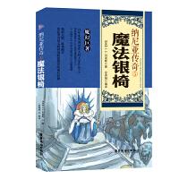 纳尼亚传奇5:魔法银椅