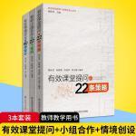 正版 三册 有效小组合作的22个案例+有效课堂提问的22条策略+有效情境创设的40项设计 教师教学用书 教育转型视野下