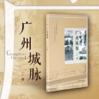 《广州城脉》