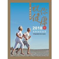 2018年百科知识台历 祝你健康版(农历戊戌年)高档版