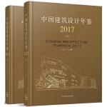 中国建筑设计年鉴2017(上、下册)