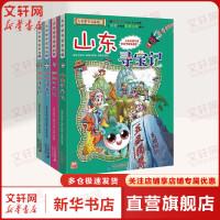 大中华寻宝记(4册)5-8册 二十一世纪出版社