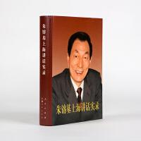 【人民出版社】 *上海讲话实录(精装):再现*总理主政上海期间的重要讲话、谈话、信件等106篇,首次公开珍贵照片和手迹影印件!