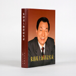 【人民出版社】 *上海讲话实录(精装):再现*总理主政上海期间的重要讲话、谈话、信件等106篇,首次公开珍贵照片和手迹