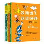 苏斯博士双语经典 第3级 苏斯博士(Dr. Seuss) 中译出版社(原中国对外翻译出版公司)【新华书店 品质保证】