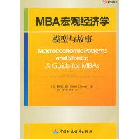 MBA宏观经济学(模型与故事)