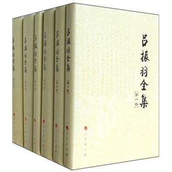 【人民出版社】 吕振羽全集(全十卷)