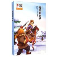 小木屋的故事:漫长的冬季 [美] 劳拉・英格斯・怀德,文轩 中国书籍出版社