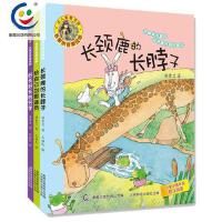 笨狼妈妈汤素兰童话系列注音版套装3册7-9 长颈鹿的长脖子儿童书籍文学读物 6-9岁幼儿亲子共读睡前童话故事书好长好长