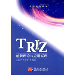 【按需印刷】-TRIZ创新理论与应用原理