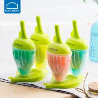乐扣乐扣自制创意diy冰棍雪糕模具冰棒冰糕冰格冷饮冰块模具家用