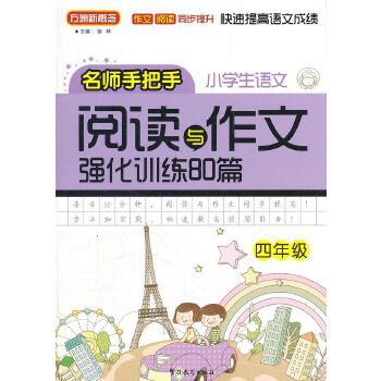 小学语文阅读与作文强化训练80篇(四年级)