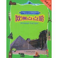 欧洲点点游(附CD光盘一张)――21世纪少儿TOP英语系列丛书