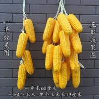 仿真蔬菜挂串水果农家乐装饰品饭店复古东北风布置假大蒜辣椒玉米