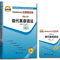 自考通试卷 00831 0831 现代英语语法 高等教育自学考试全真模拟试卷 附考点串讲