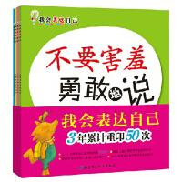 全新正版 我会表达自己(全套共4册 韩国、日本、台湾畅销3年 儿童情绪管理图画书)韩国引进版 不要走神认真地听/我会表