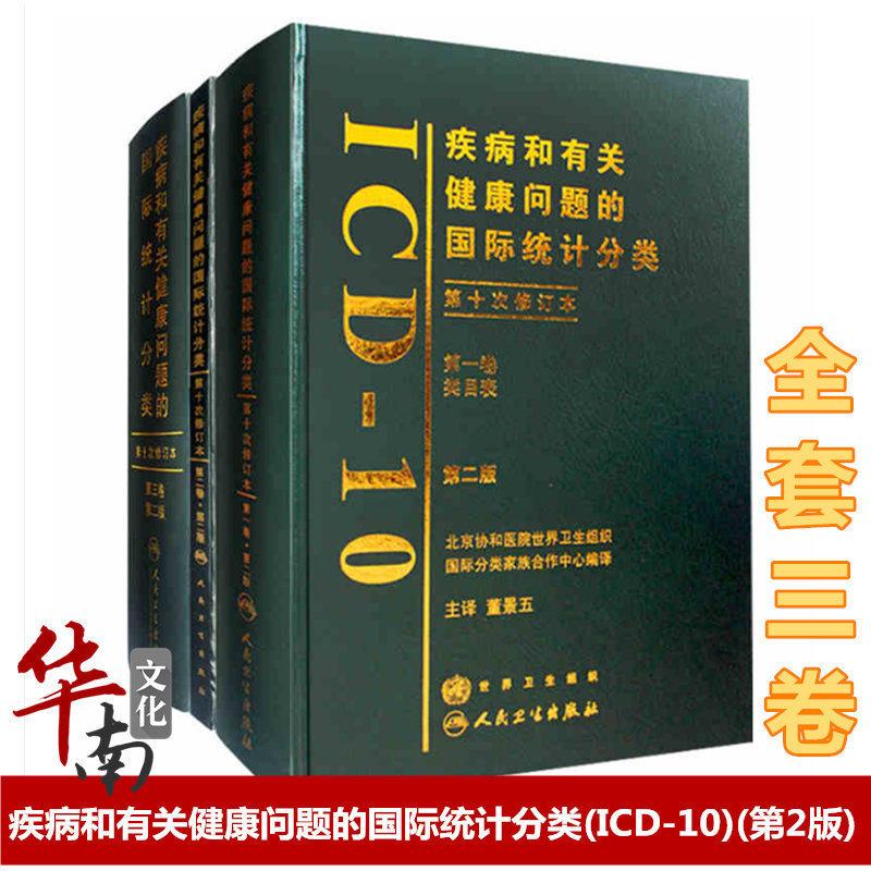 404号正版 疾病和有关健康问题的国际统计分类(ICD-10)(第2版)(卷)(一二三卷全三本)董景五主编 人民卫生出版社 收藏加购优先发货