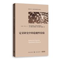 定量研究中的稳健性检验(格致方法・社会科学研究方法译丛) 正版现货