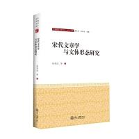 宋代文章学与文体形态研究