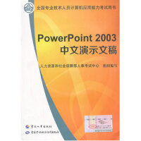 全国专业技术人员计算机应用考试教材:PowerPoint 2003中文演示文稿