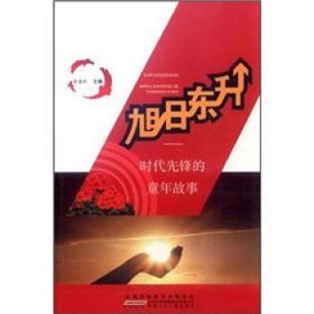 预售【RTZ】旭日东升:时代先锋的童年故事 徐国利 安徽少年儿童出版社 9787539752143 亲, 正版图书,欢迎购买哦!
