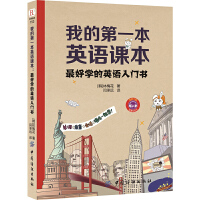 我的本英语课本:好学的英语入门书(原版引进,全彩印刷,插图丰富,立体式教学,一边学习语言一边掌握文化背景)