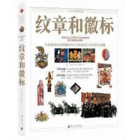 纹章和徽标 (英) 斯莱特,王心洁 广东南方日报出版社