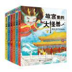 故宫里的大怪兽(全六册 赠送手绘故宫寻兽地图)