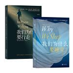 亚健康行动指南(2册套装):我们为什么要睡觉+我们为什么要行走