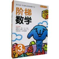 阶梯数学・3岁 (共5册)