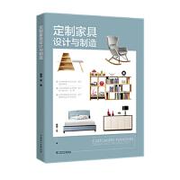 官方正版 定制家具设计与制造 理想宅 中国电力出版社