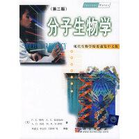 分子生物学 第二版