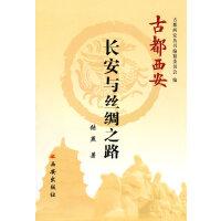 古都西安-长安与丝绸之路(平)