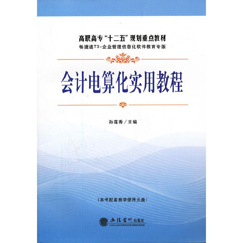 会计电算化实用教程(含光盘)(孙莲香)(G)