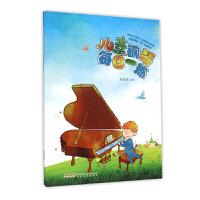 儿童钢琴每日一练