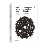 第一推动丛书宇宙系列:物理天文学前沿