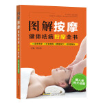 图解按摩:健体祛病按摩全书