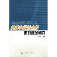 【二手九成新】构建和谐社会的财政政策研究 9787509512135 中国财政经济出版社一