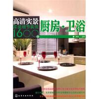 高清实景家装细节表现1600例:厨房 卫浴 刘杰 化学工业出版社
