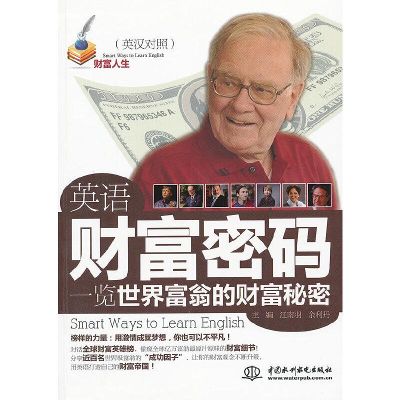 英语财富密码-一览世界富翁的财富秘密 (财富人生) 升级你的财富观念!打造你的财富帝国!