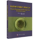 家畜卵母细胞生理与发育