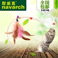 耐威克 宠物猫玩具 猫咪互动玩具逗猫棒 钢丝铃铛羽毛逗猫杆 柔韧安全